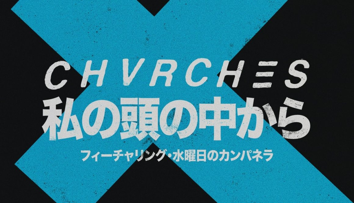 CHORDS: CHVRCHES – Out of My Head Chord Progression on Piano ...